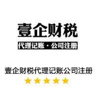 南通壹企财税