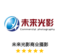 未来光影商业摄影