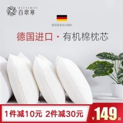 百思寒德国进口 整头高枕头枕芯单人护颈枕成人家用舒适枕一只装