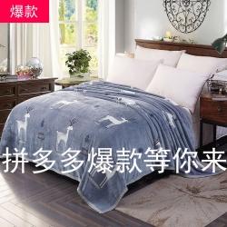 空调毯 双面绒午休毯子云貂绒车用旅行毛毯法莱绒毛毯 床单盖毯