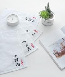 (总)源本家居 汉字情侣定制原创绣花吸水全棉面巾毛巾