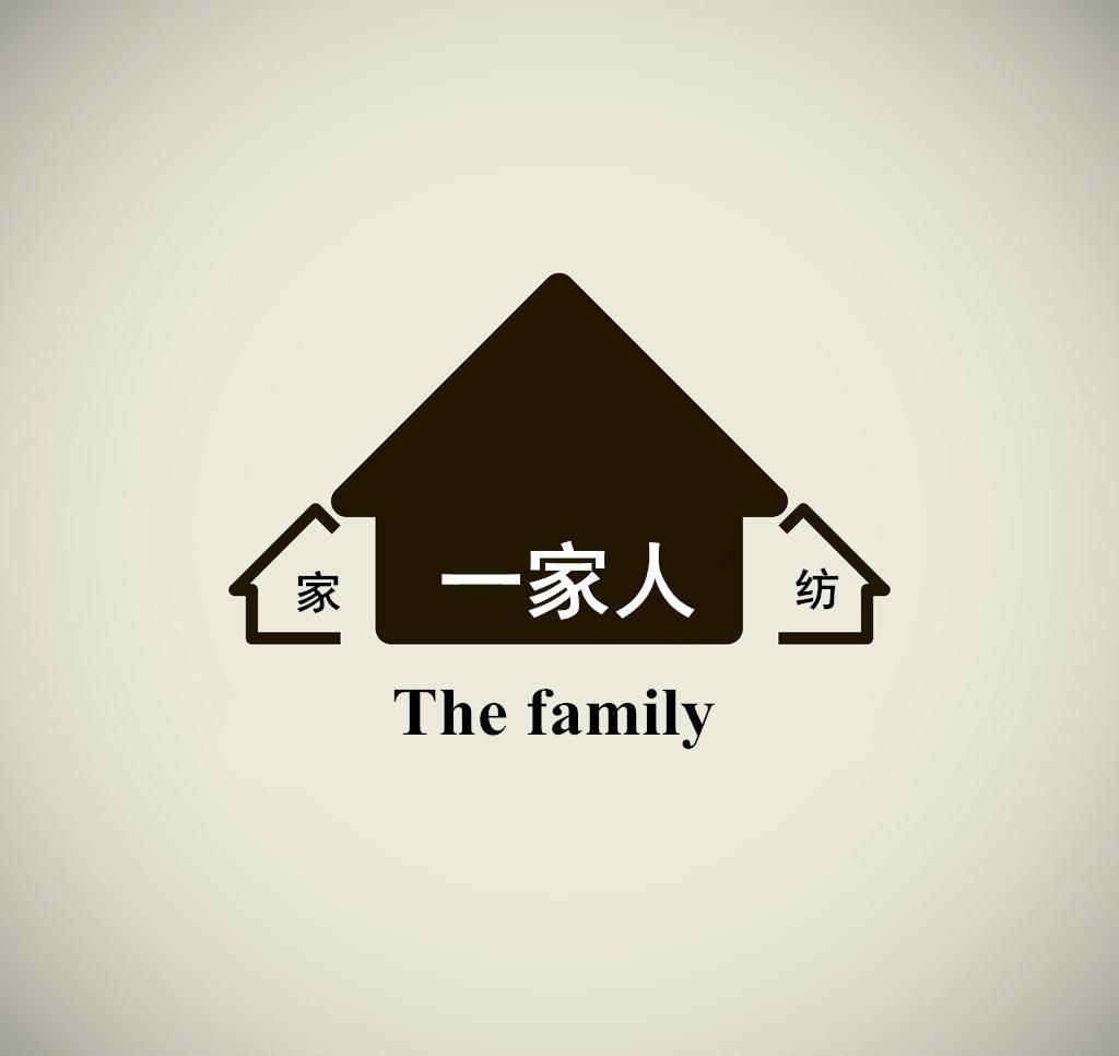 一家人家纺