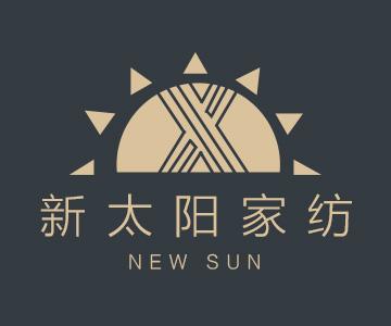 新太阳家纺