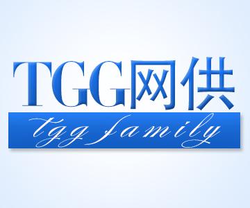 TGG网供(原明帛家纺)