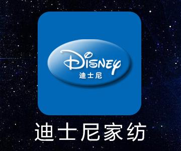 迪士尼家纺