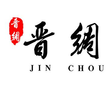 晋绸JINCHOU