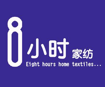 8小时家纺