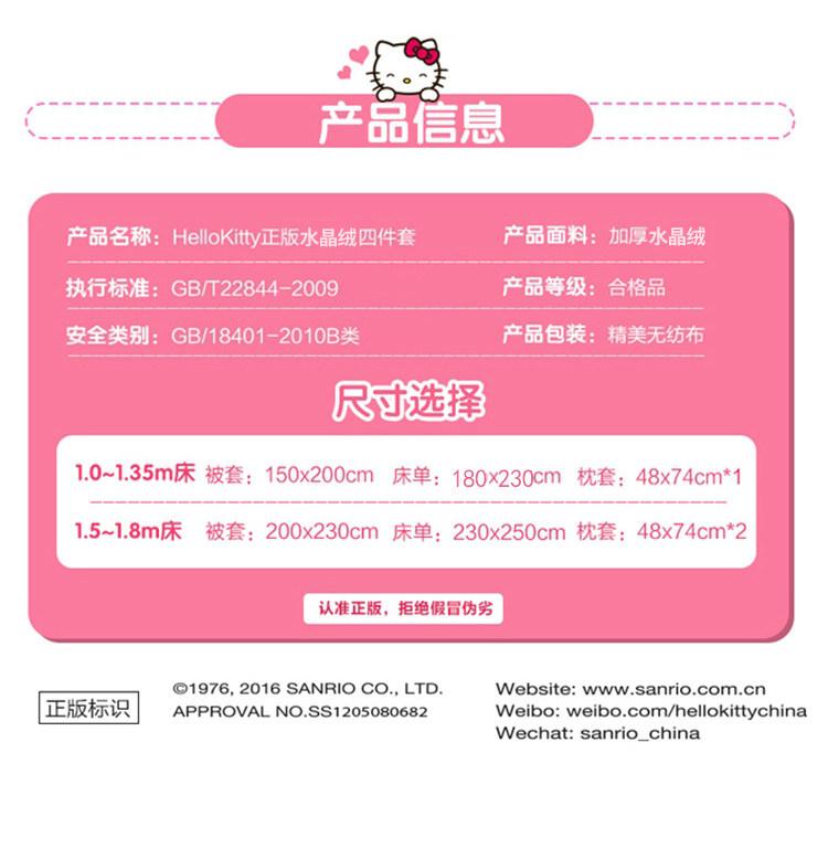 南通家纺 2020秋冬正版授权KT水晶绒四件套床笠款(图14)
