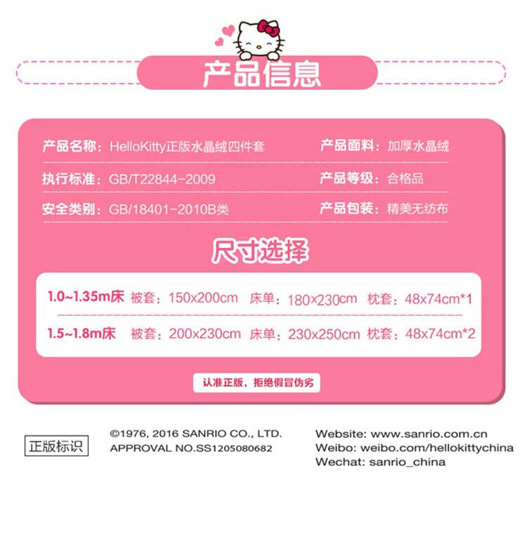 南通家纺 2020秋冬正版授权KT水晶绒四件套床笠款(图13)