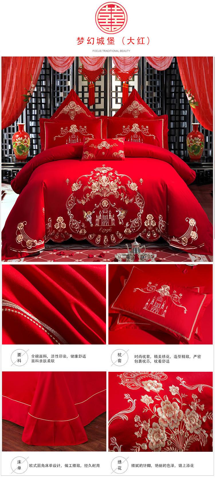 梦幻城堡(大红).jpg
