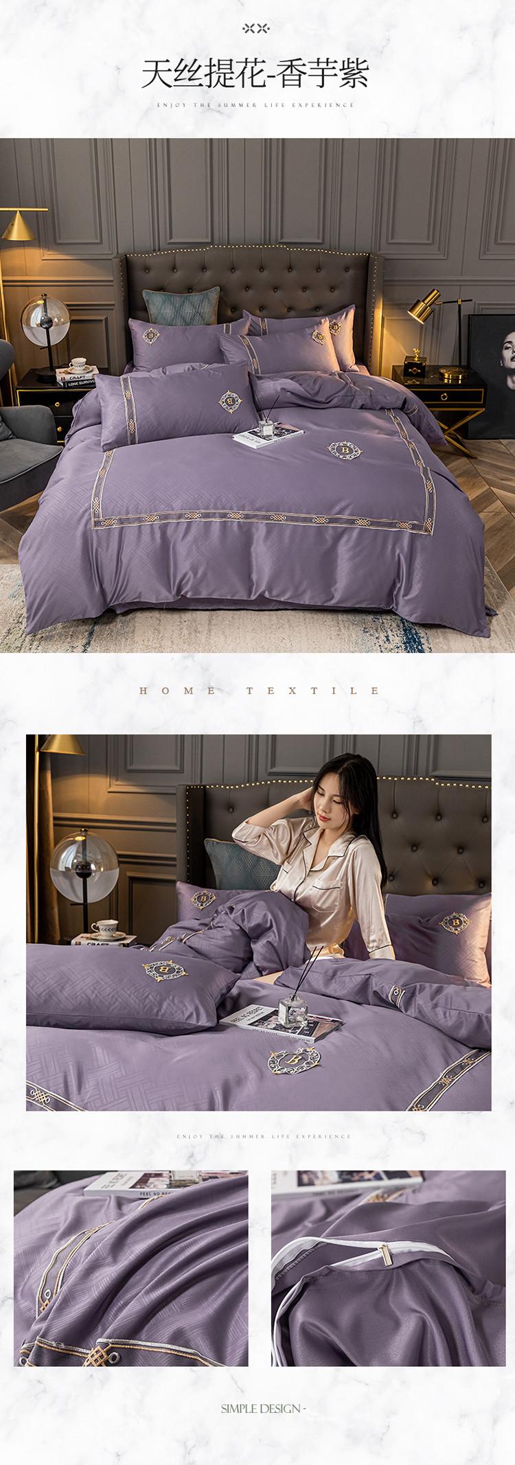 天丝提花-香芋紫.jpg