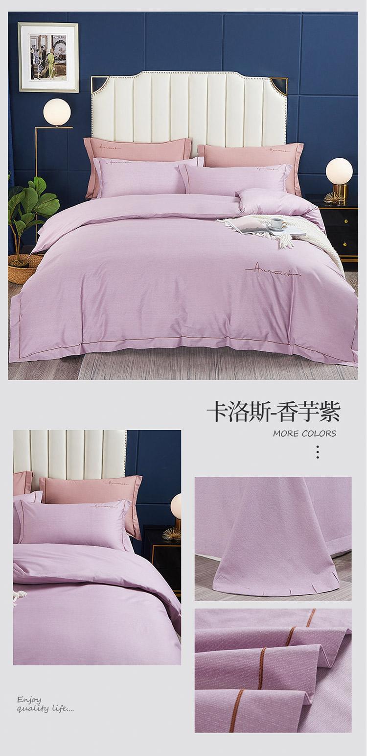 卡洛斯-香芋紫.jpg