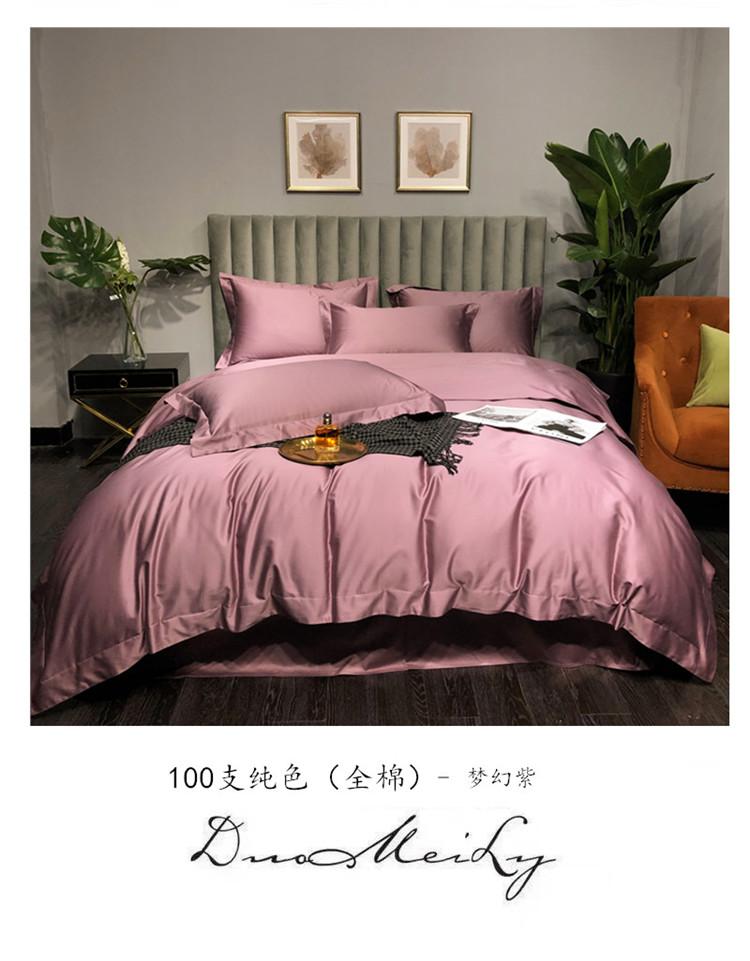 梦幻紫.jpg