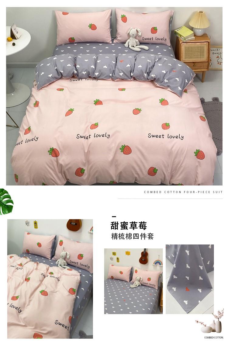 甜蜜草莓.jpg