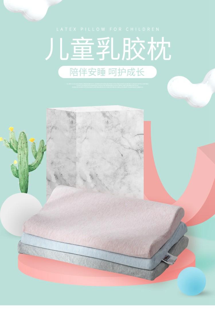 明星家纺 2021新款儿童乳胶枕30*50cm一只