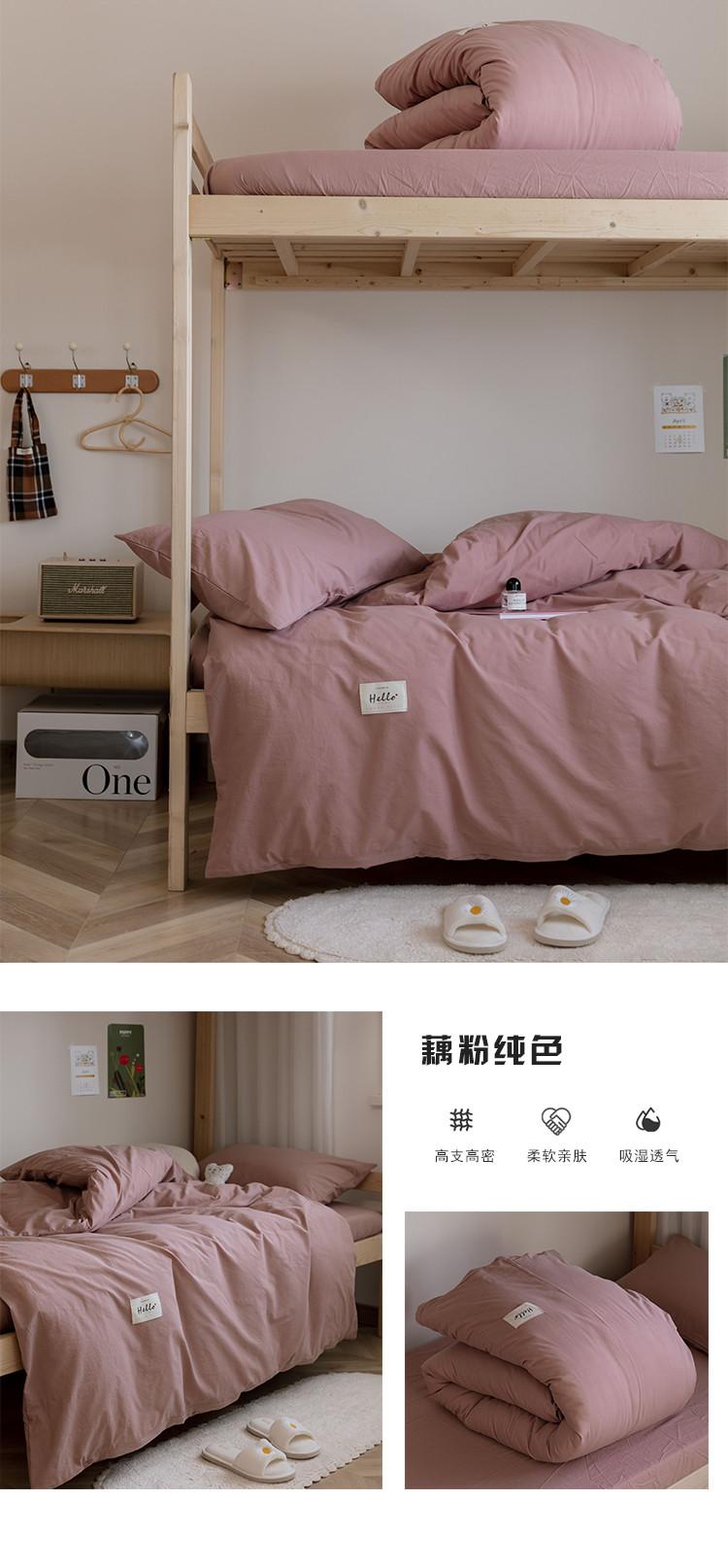 藕粉纯色750.jpg