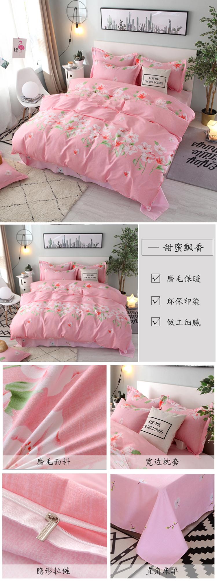 12甜蜜飘香.jpg