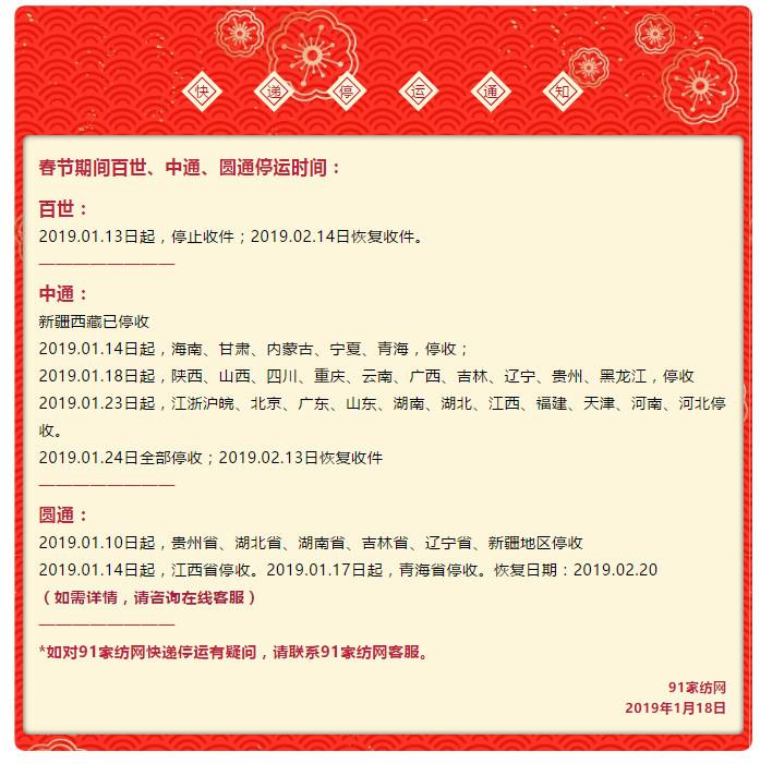 温馨提示丨春节期间快递停运通知