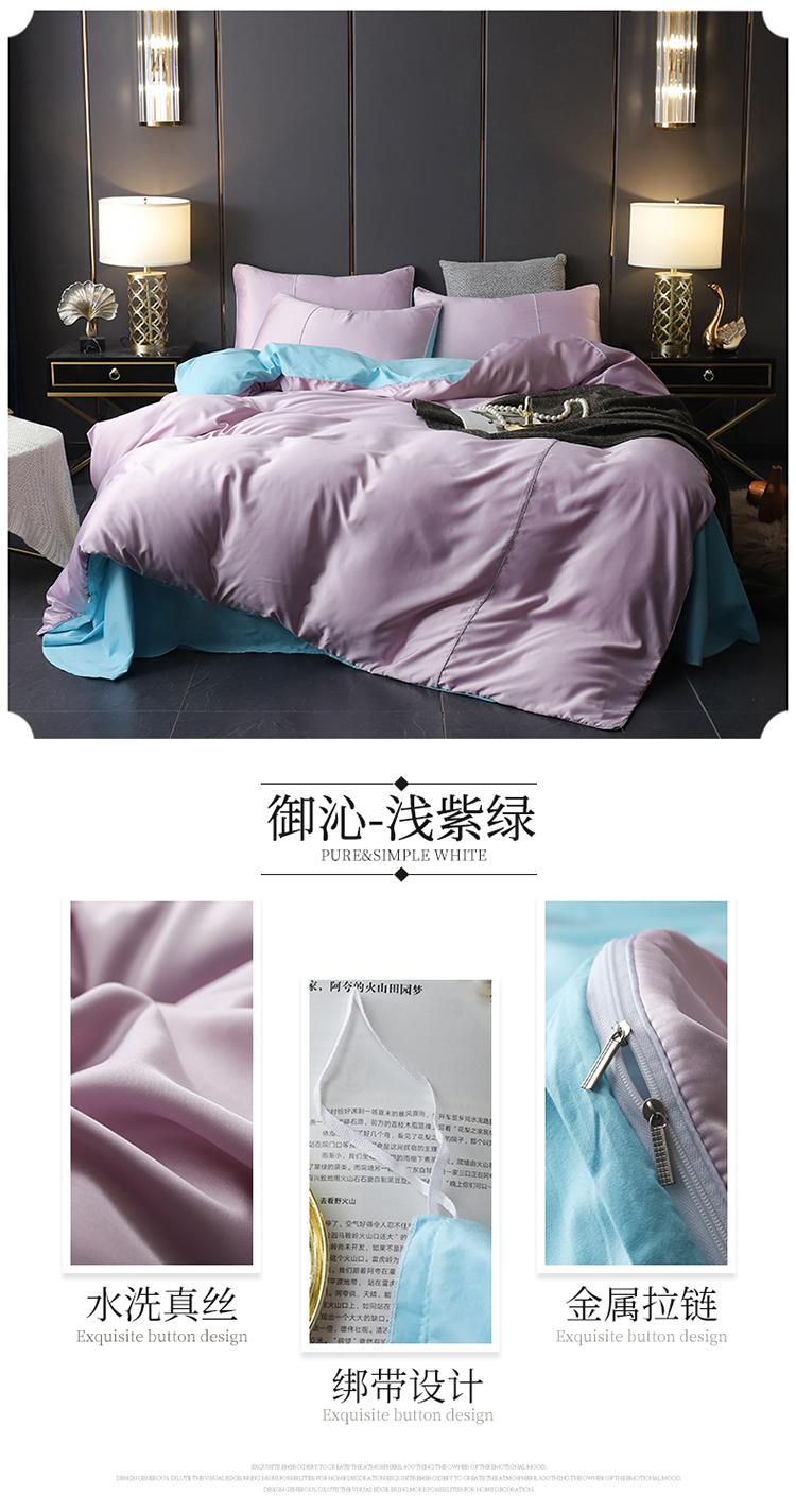 御沁-浅紫绿.jpg