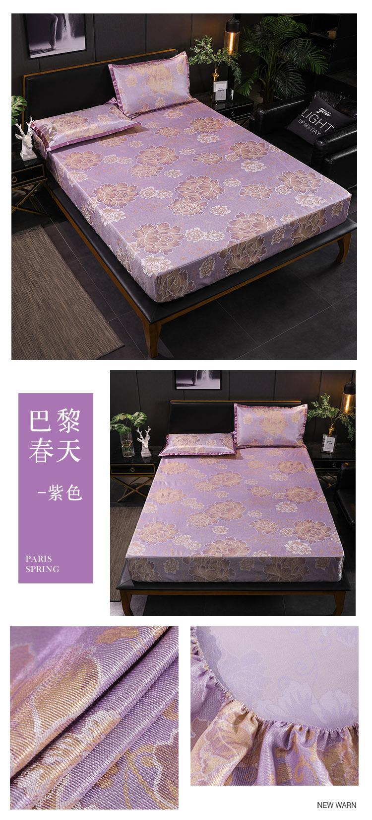 一拖四-巴黎春天-紫色750.jpg