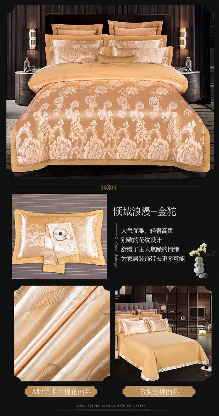 倾城浪漫(金驼).jpg