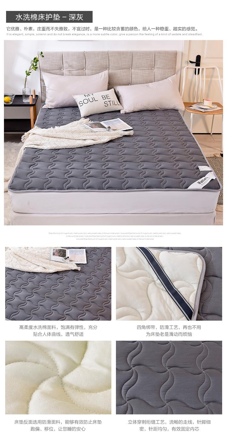 水洗棉床护垫_19-深灰.jpg