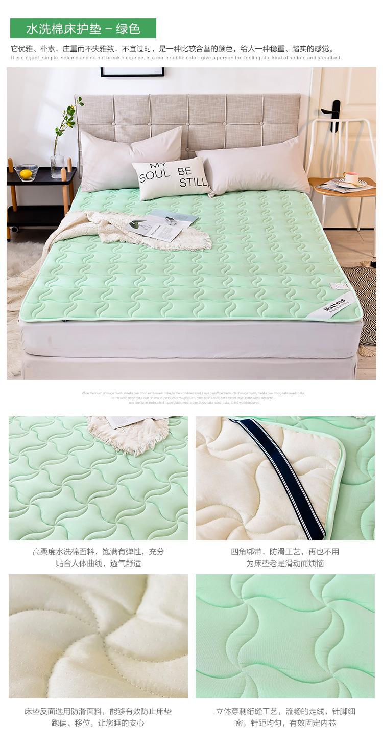 水洗棉床护垫_19-绿色.jpg