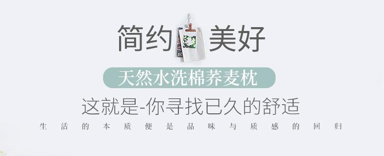 南通家纺 2020新款荞麦枕神仙鱼系列30*50(图1)