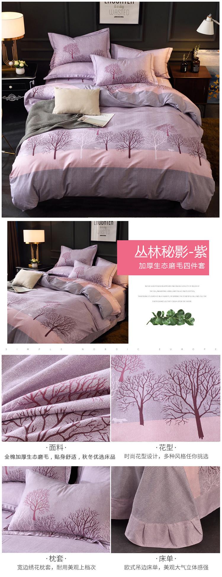 丛林密影-紫.jpg