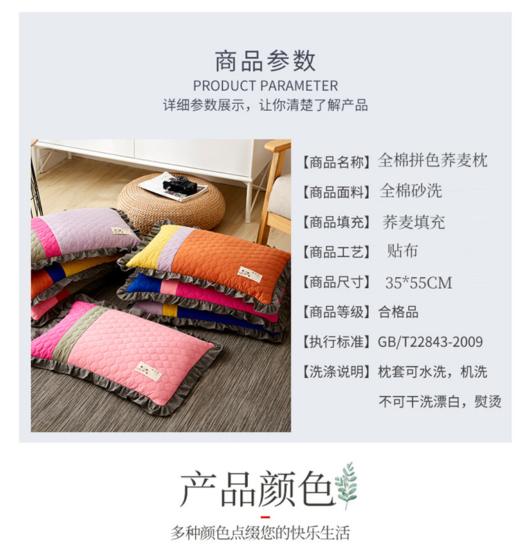 南通家纺 2020新款全棉砂洗拼色荞麦枕35*55cm(图11)