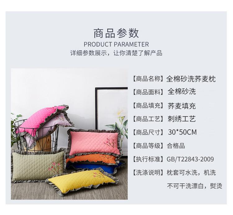 南通家纺 全棉砂洗刺绣荞麦枕30*50cm(图10)