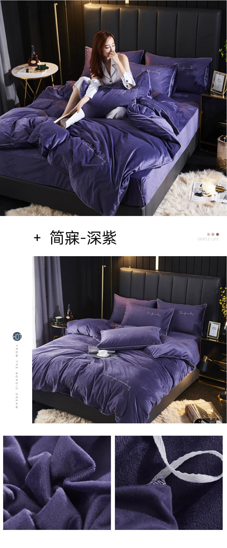 简寐-深紫.jpg