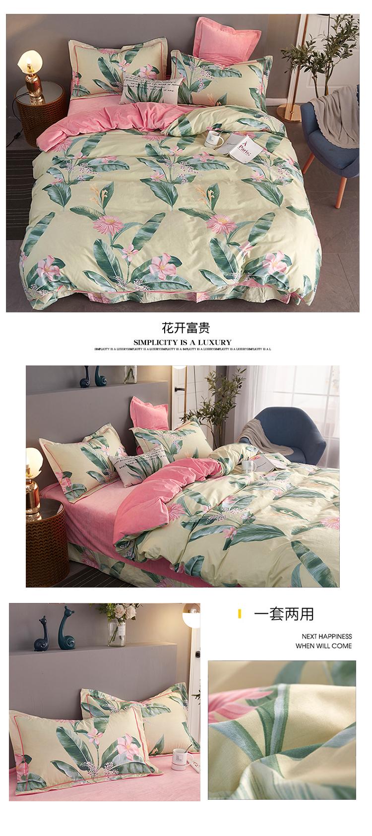 小资生活-草莓粉-棉加绒四件套-1-4_14.jpg