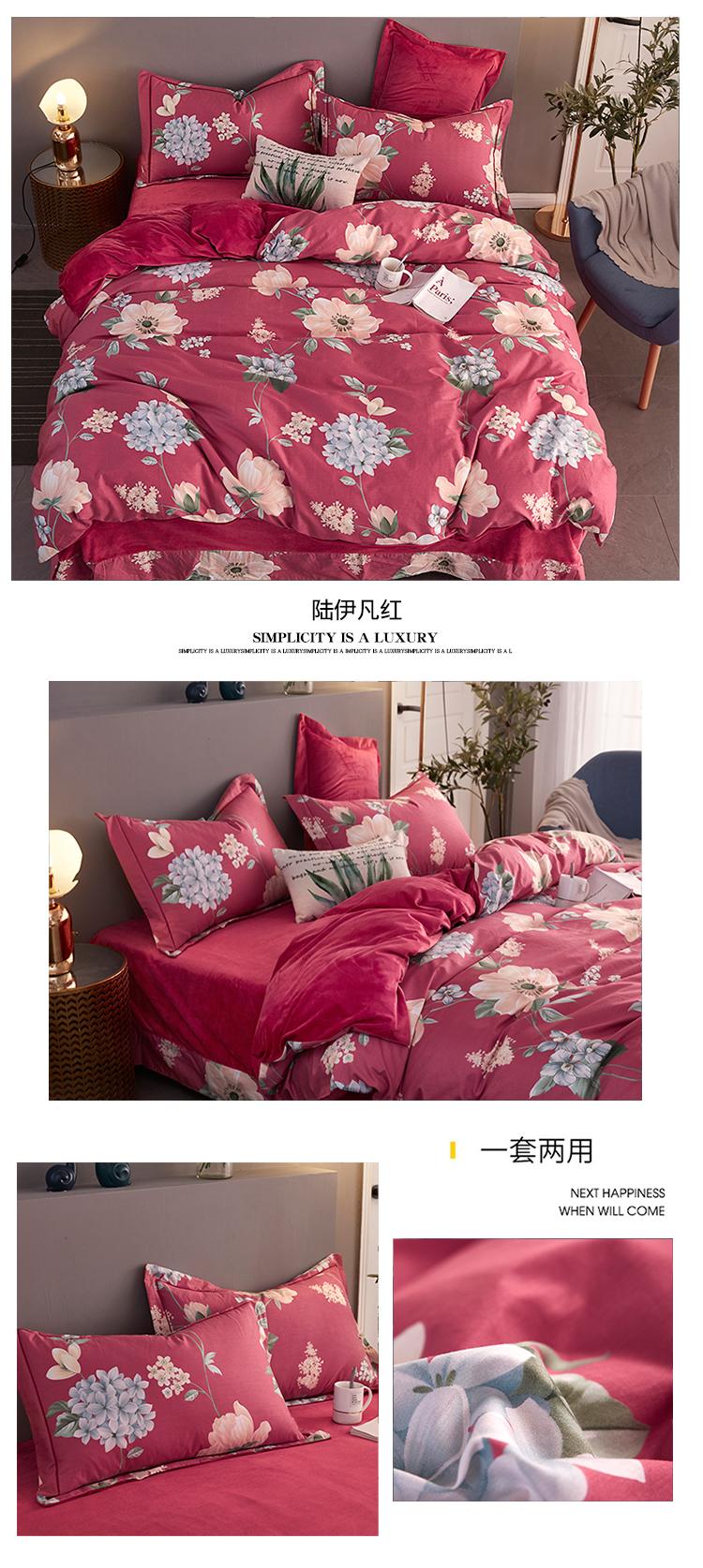 小资生活-草莓粉-棉加绒四件套-1-4_16.jpg