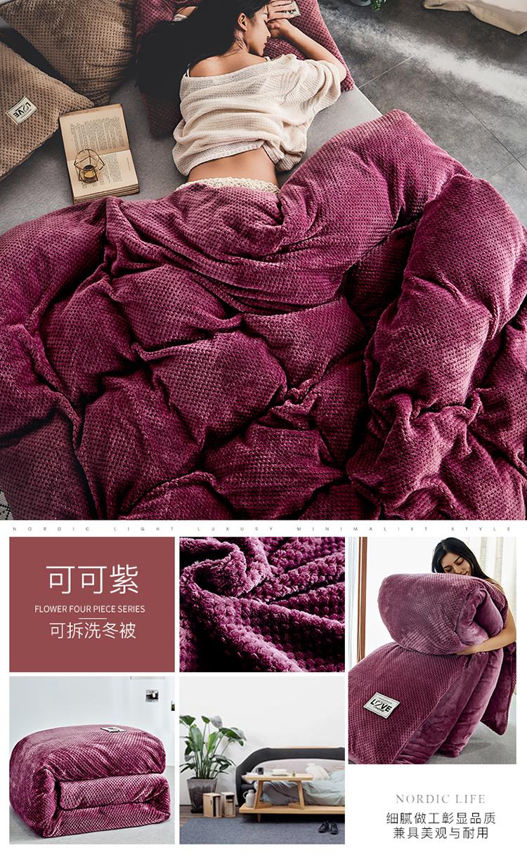 可拆洗冬被—可可紫.jpg
