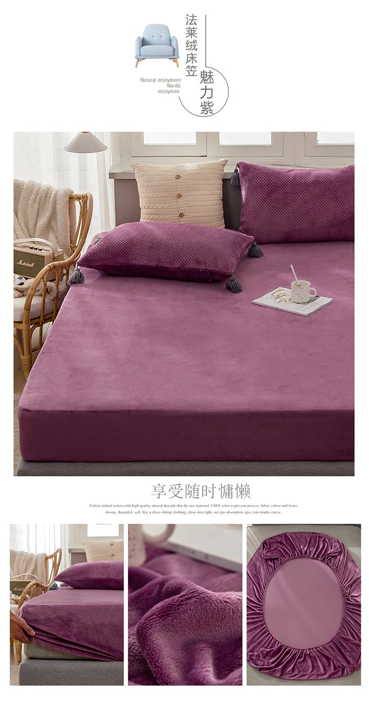 法莱绒单床笠-魅力紫.jpg