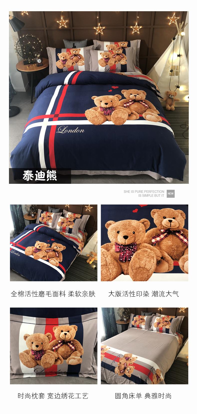 更多花型 泰迪熊.jpg