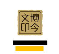博今文印社