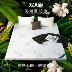 双A品质立体边天然乳胶床垫颗粒按摩乳胶床垫榻榻米床垫席梦思