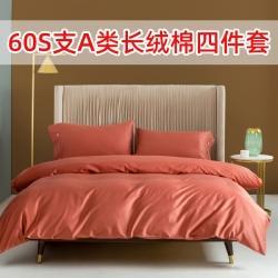 (总)2021新款60S支A类长绒棉酒店风纯色澳棉四件套