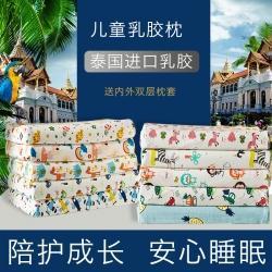 (总)赛格时代家居儿童乳胶枕  枕芯 全棉炫彩卡通儿童乳胶枕