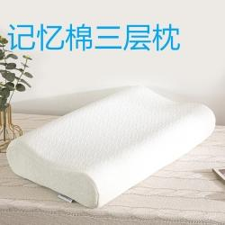 2021新款记忆棉三层枕切割记忆枕护颈枕波浪深睡眠枕头枕芯