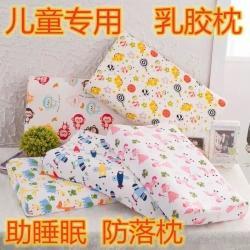 (总)一粒麦子枕芯枕头全棉卡通儿童学生天然乳胶枕(含内外套)