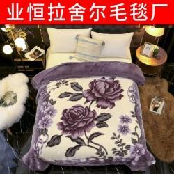 (总)业恒 2021新款拉舍尔毛毯