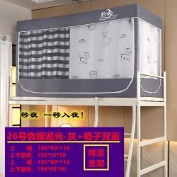 (总)定情阁 2021新款26号物理遮光强遮光高遮光学生蚊帐