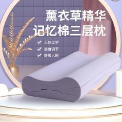 (总)方略家居 2021新高密慢回弹记忆棉薰衣草切割枕芯枕头