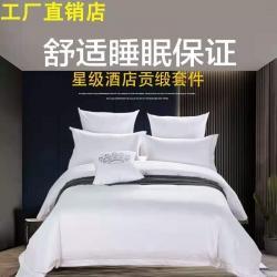 总 雅珺纺织2021酒店布草60支全棉贡缎宾馆床上用品四件套