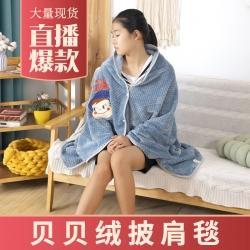 (总)茗婷家纺2021新款贝贝绒多用途披肩毯沙发毛毯