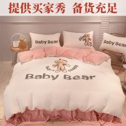 (总)万姿虹2021新款牛奶绒四件套可爱熊系列提供买家秀