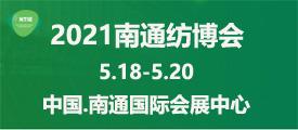 2021南通纺博会